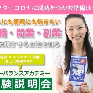 女性のアフターコロナを応援キャンペーン!✨✨✨体験受講料を60%...