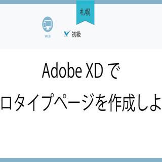6/22(火)【札幌】Adobe XDでプロトタイプのページを作...