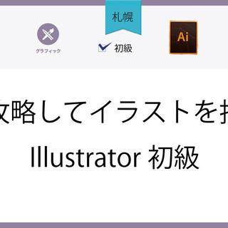 6/29(火)【札幌】パスを攻略してイラストを描こう!Illus...