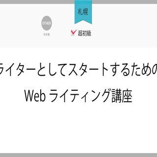 6/24(木)【札幌】ライターとしてスタートするためのWebライ...