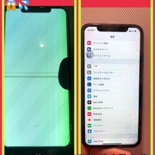 iPhoneXSの画面が緑一色に!😱💦このままではデータが消える!?