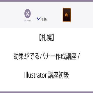 6/24(木)【札幌】効果がでるバナー作成講座/Illustra...
