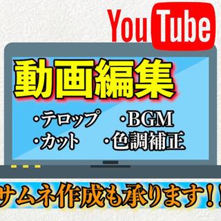 【動画編集】YouTube動画やその他動画加工承ります!