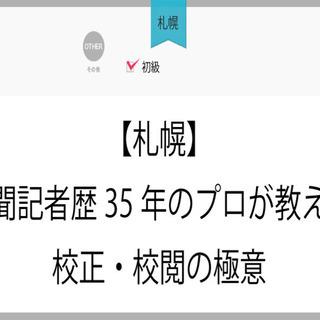 6/28(月)【札幌】新聞記者歴35年のプロが教える校正・校閲の極意
