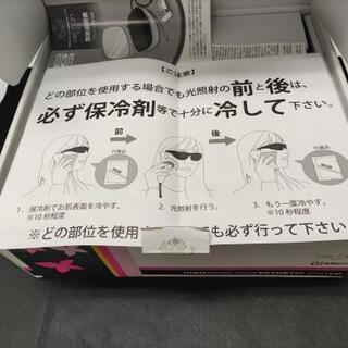 【ネット決済】ケノン♡美容脱毛機器
