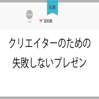 6/18(金)【札幌】クリエイターのための失敗しないプレゼン