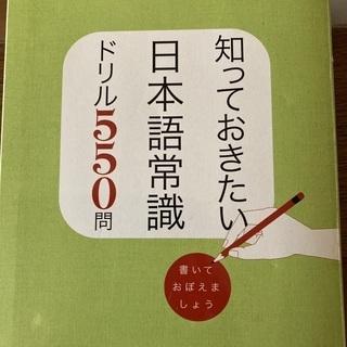 知っておきたい日本語常識