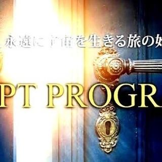 札幌アデプトプログラム