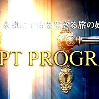 八戸アデプトプログラム