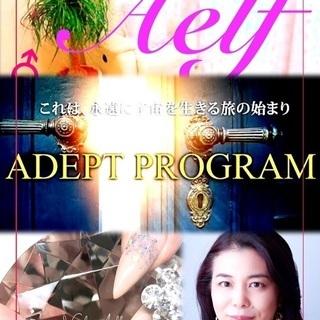 埼玉アデプトプログラム