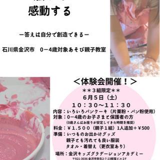 限定3組!石川県金沢市0-4歳造形あそび親子教室 体験募集