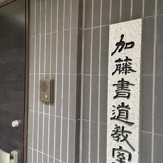 加藤耿仙書道教室