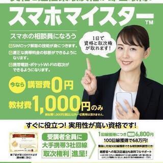 49800円の受講料が0円で、最先端の『資格』が取れる‼️