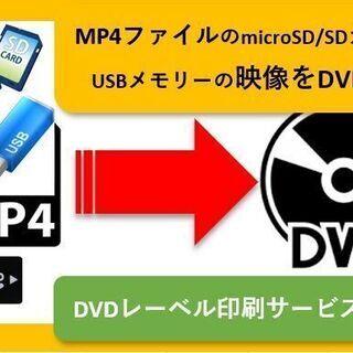 ★デジカメ・スマートフォンで撮影した動画(Mp4ファイル)をDV...