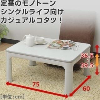 【値下げ】ヤマゼン製 折り畳みこたつ ホワイト 高さ調整機能付!