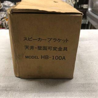 スピーカーブラケット 天井・壁面取付用 可変金具 HB-100A 2台セット 中古品 - 売ります・あげます