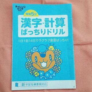 ★チャレンジ タッチ 漢字・計算 ばっちりドリル★