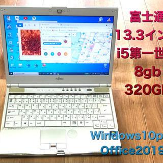 🔶富士通MG/G70 13.3インチ/i5/メモリ8GB/320...