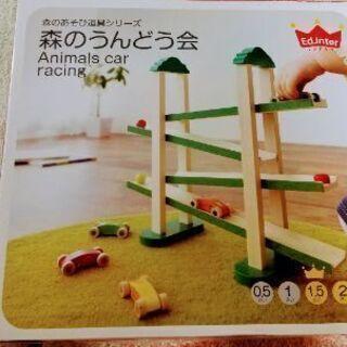 幼児用知育玩具「森のうんどう会」(取引相談繰り上げ中)