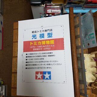 絶版トミカ専門店