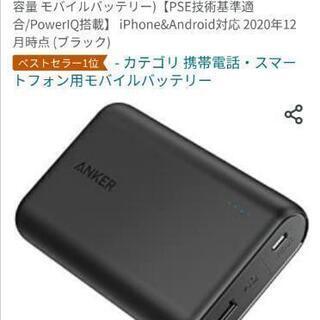 【売ります】2個セット モバイルバッテリー ×2 Anker P...