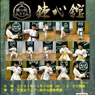 少林寺流空手道錬心舘竹原支部開設記念演武会ポスターを更新します。