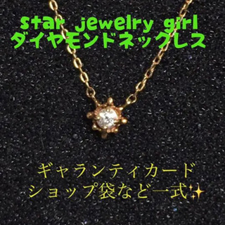 【配送可能】STAR JEWELRY Girl ダイヤモンドネックレス