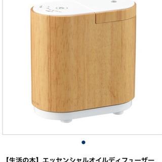 新品☆生活の木 オイルディフューザー