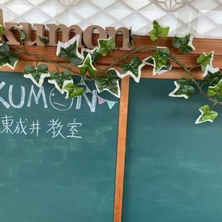 くもん東成井教室オープンします^ - ^