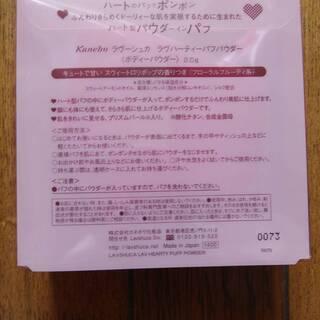 新品未開封 ハート型 パフパウダー - 名古屋市