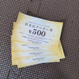 【ネット決済】ぐりぐり家 クーポン券