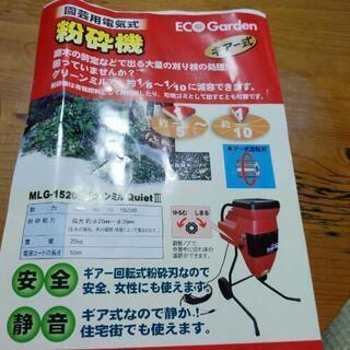 【ネット決済】園芸用電気式粉砕機