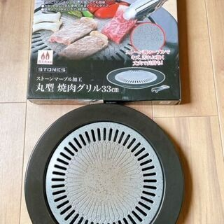 ストーンマーブル加工 丸型焼肉グリル33cm