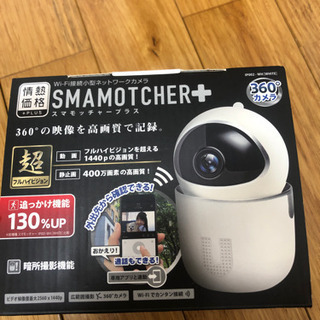 【ネット決済】小型ネットワークカメラ 2000円
