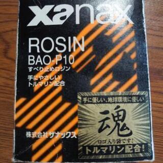 Xanaxロジン