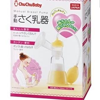 chuchu 手動 搾乳機 (ほぼ新品)