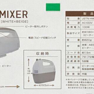 【新品・未使用】ハンドミキサー(ホワイト&ベージュ) - 千代田区