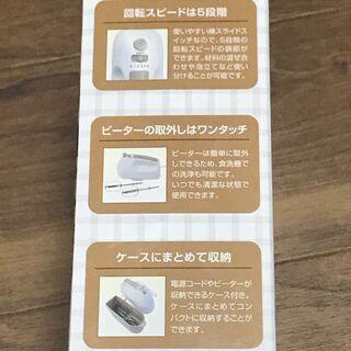 【新品・未使用】ハンドミキサー(ホワイト&ベージュ) - 生活雑貨