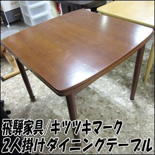 TS 飛騨家具/キツツキマーク 2人掛けダイニングテーブル…