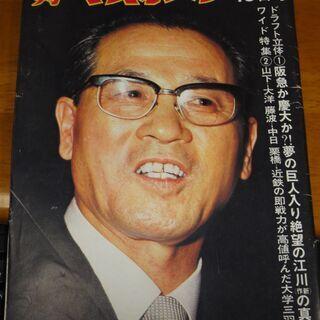 雑誌 週刊ベースボール 昭和48年12月10日号  経年劣化あり