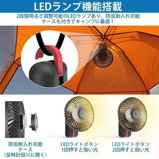 【新品・未使用】LED付き携帯扇風機(ブラック) - 千代田区