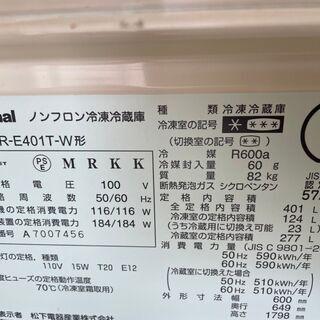 即決 冷蔵庫 5ドア 観音ドア 401L 中古 動作品 送料無料〜 中川区 早い者勝ち! - 家電