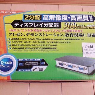 未使用♪エレコムディスプレイ分配器!300MHz対応 2分配 − 東京都