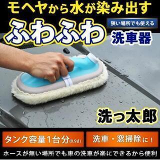 洗っ太郎 新品未使用