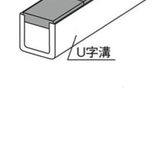 U字工用の特殊素材グレーチング有ります。
