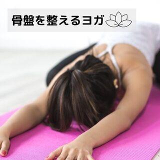 残1枠★8/14(土)13:00~骨盤調整ヨガ【2020年10月...