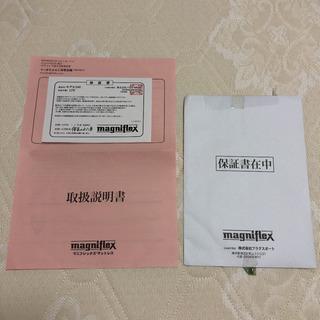 【ネット決済】中古 マニフレックス 高反発マットレス モデル24...