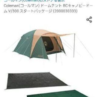 BCキャノピードームV300 テント コールマン