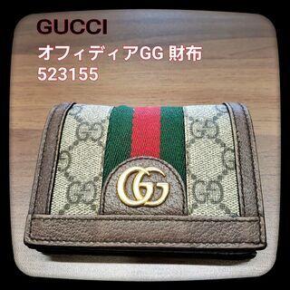 時計・アクセサリー・財布・キーケースなどのブランド小物、お買取り...