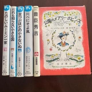 シングルの方無料⭐︎小学生向け5冊セット本⭐︎読書好きのお子様に...